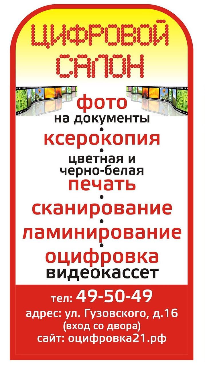 Цифровой салон на Гузовского