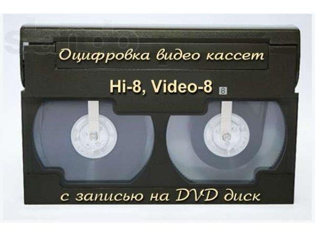 Оцифровка видеокассеты 8мм